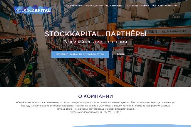 Дизайн страницы вашего сайта 1 - kwork.ru