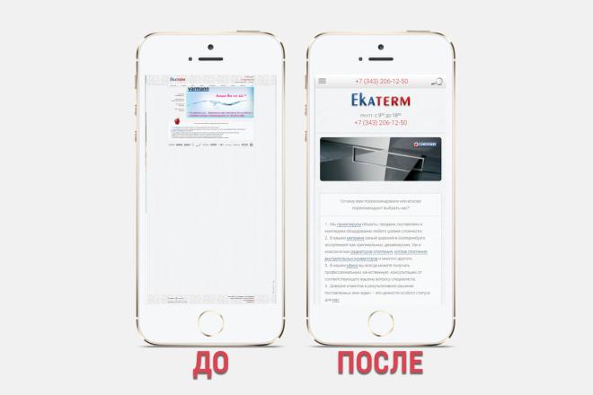 Адаптация сайта под все разрешения экранов и мобильные устройства 48 - kwork.ru