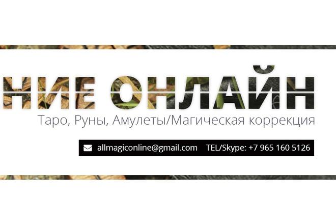 Дизайн шапки сайта 7 - kwork.ru