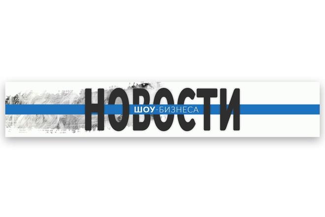 Дизайн шапки сайта 3 - kwork.ru