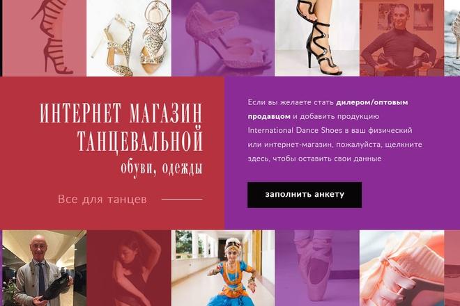 Дизайн шапки сайта 2 - kwork.ru