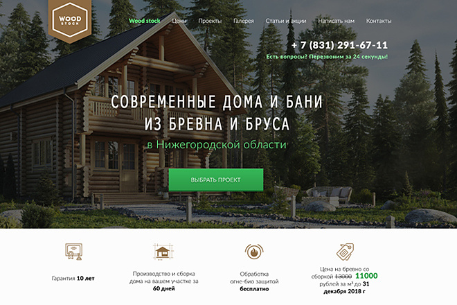 Дизайн шапки сайта 1 - kwork.ru