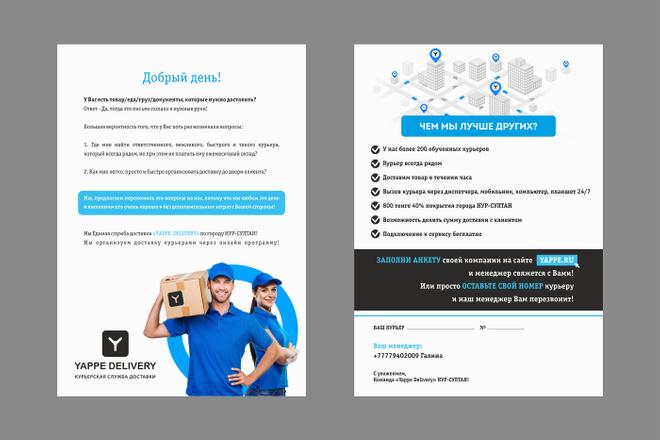 Дизайн флаера, листовки 32 - kwork.ru