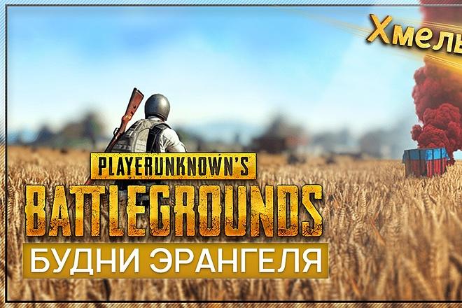 Оформление YouTube канала 11 - kwork.ru