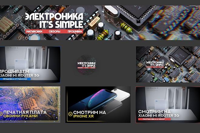 Оформление YouTube канала 10 - kwork.ru