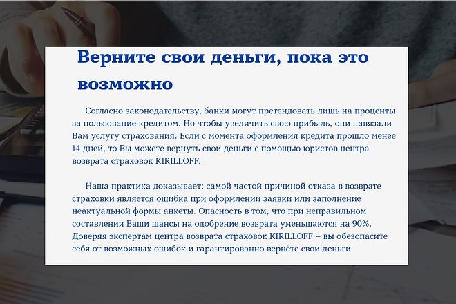 Создание сайта - Landing Page на Тильде 99 - kwork.ru