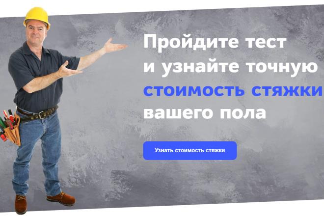 Создание сайта - Landing Page на Тильде 171 - kwork.ru