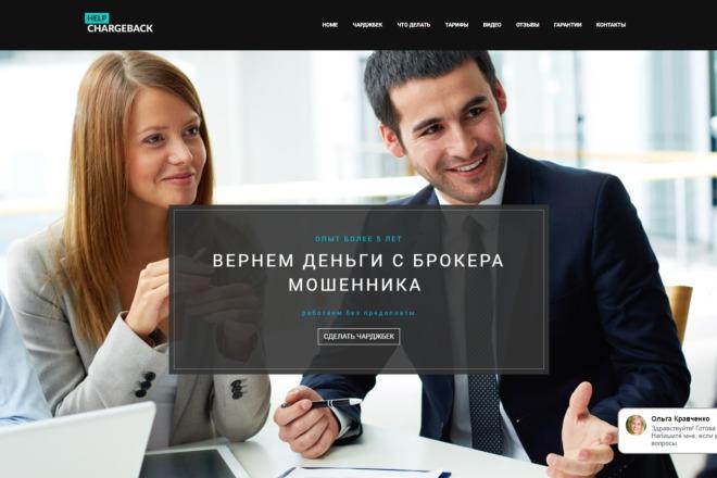 Копия сайта, landing page + админка и настройка форм на почту 71 - kwork.ru