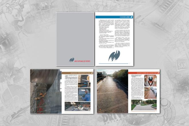 Дизайн - макет любой сложности для полиграфии. Вёрстка 10 - kwork.ru