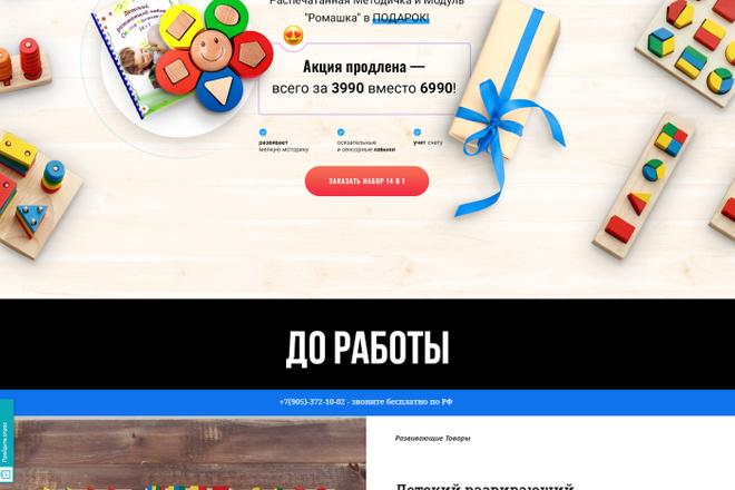 Первый экран Landing Page 4 - kwork.ru