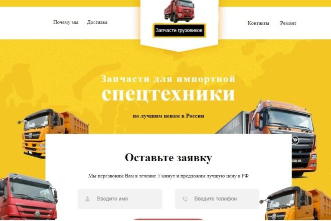 Сделаю копию лендинга, его изменение и установка админки 2 - kwork.ru