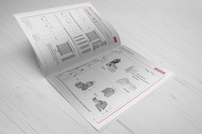Разработка полиграфического издания 53 - kwork.ru