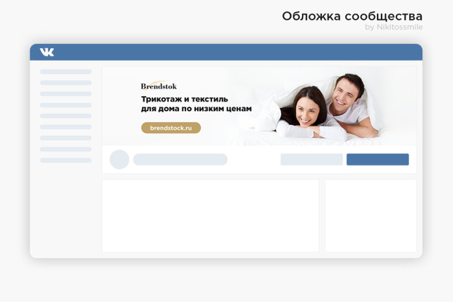 Профессиональное оформление вашей группы ВК. Дизайн групп Вконтакте 23 - kwork.ru