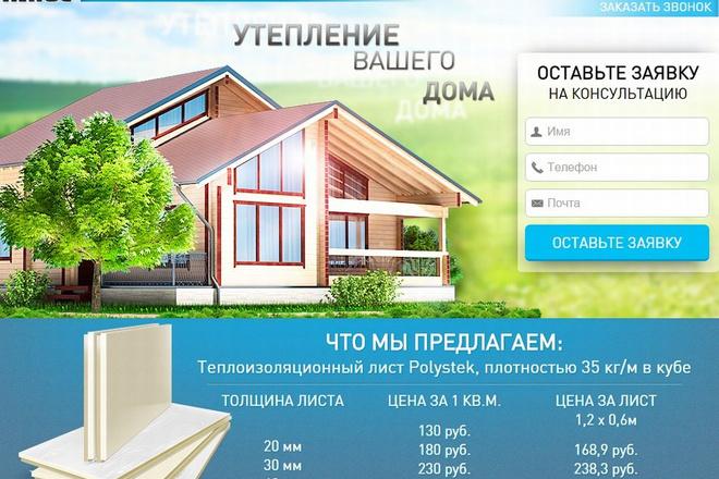 Вышлю коллекцию из 120 шаблонов Landing page 1 - kwork.ru