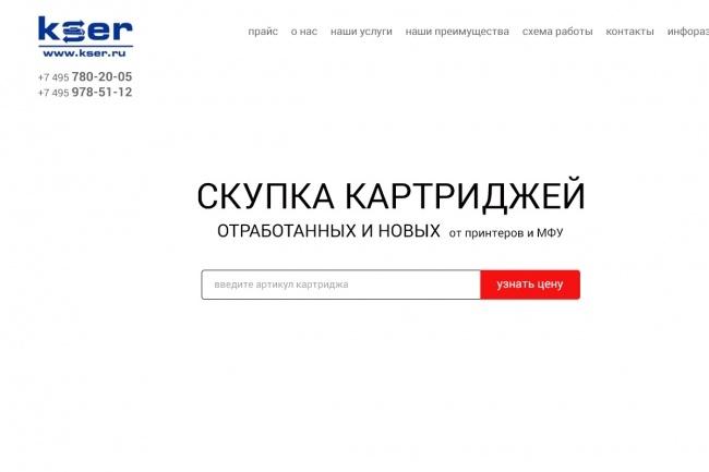 Дизайн шапки сайта 10 - kwork.ru