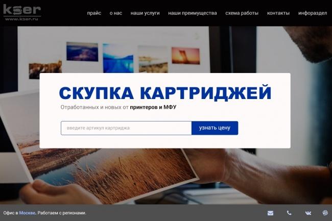 Дизайн шапки сайта 9 - kwork.ru