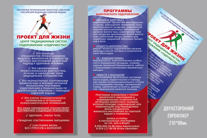Разработаю дизайн флаера, листовки 49 - kwork.ru