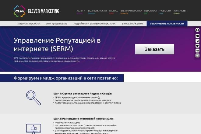 Верстка секции сайта по psd макету 3 - kwork.ru