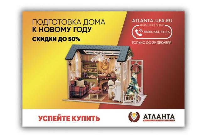 Дизайн постера 15 - kwork.ru