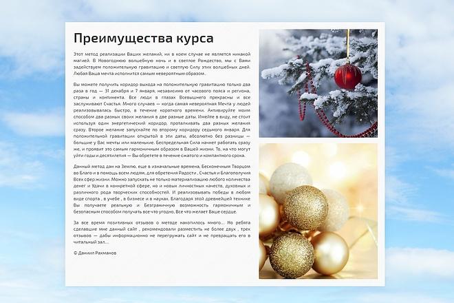 Продающий сайт - Лендинг под ключ, для любых целей 35 - kwork.ru