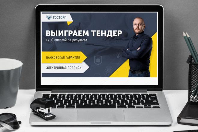 Баннер для сайта 18 - kwork.ru