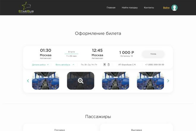 Дизайн для страницы сайта 16 - kwork.ru