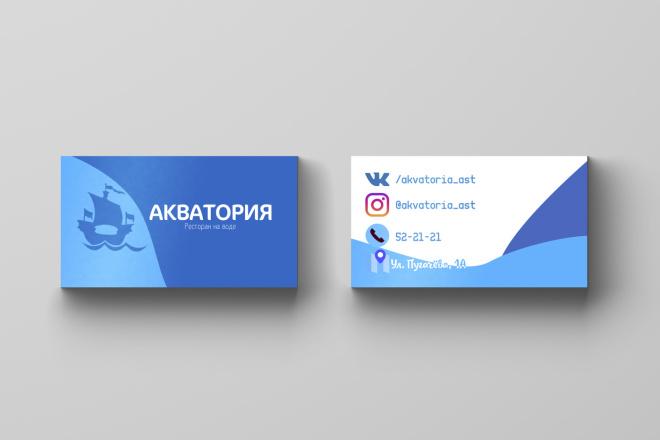 Современный дизайн двусторонней визитки. Бесплатный исходник PSD 2 - kwork.ru