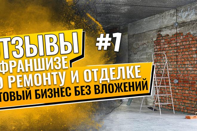 Обложка превью для видео YouTube 37 - kwork.ru