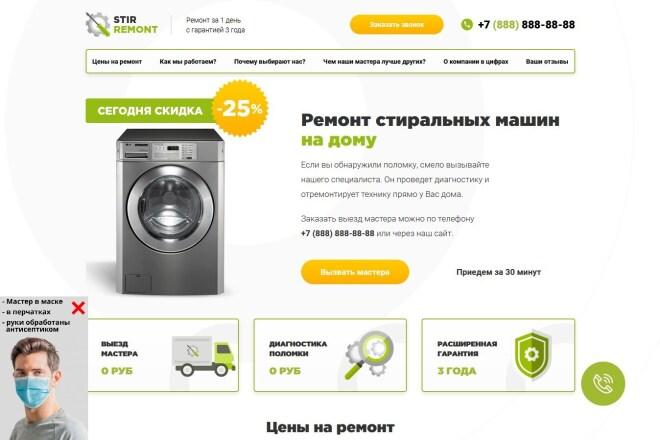 Делаю копии landing page 1 - kwork.ru