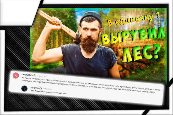 Сделаю превью для видео 2 - kwork.ru