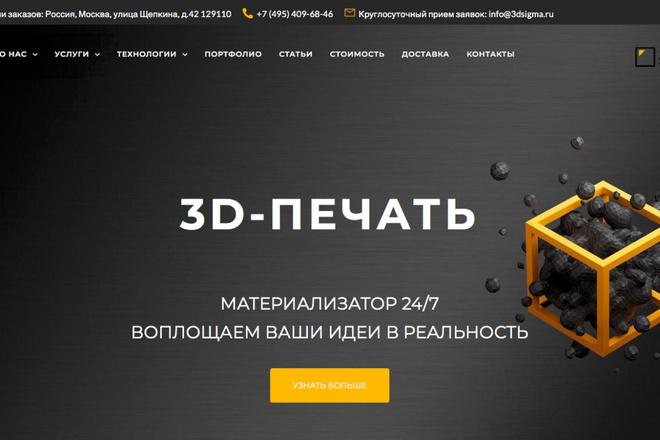 Создам сайт под ключ на WordPress 33 - kwork.ru