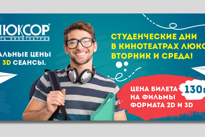 Дизайн баннера, билборда 11 - kwork.ru