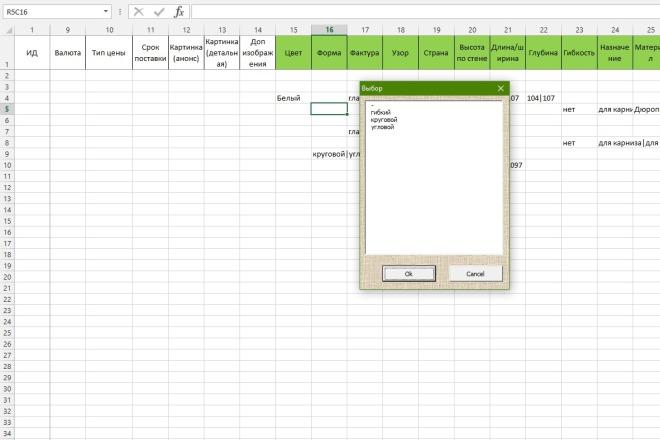 Excel формулы, сводные таблицы, макросы 53 - kwork.ru
