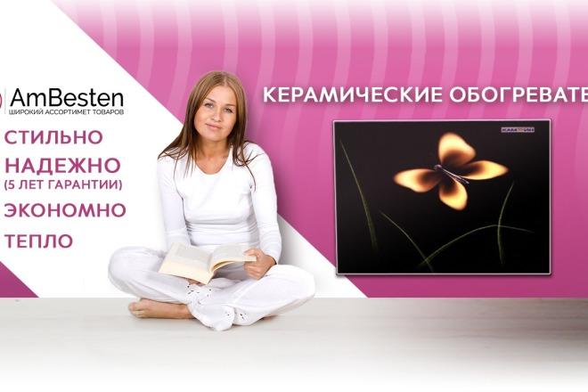 Баннер для сайта за один кворк 7 - kwork.ru