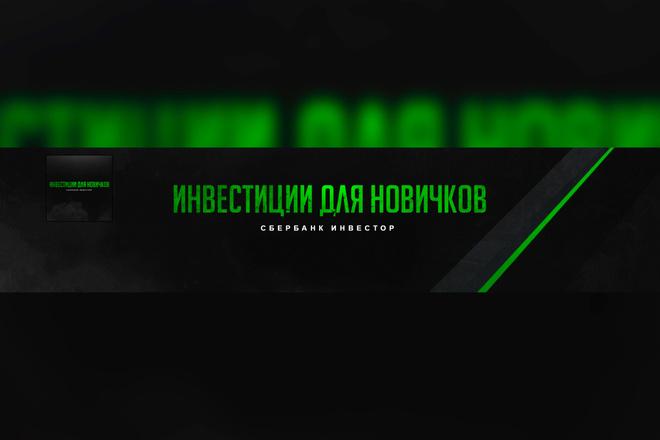 Оформление канала на YouTube, Шапка для канала, Аватарка для канала 2 - kwork.ru