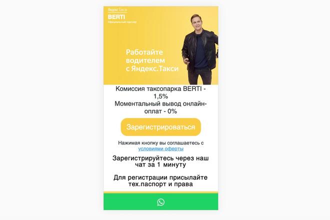 Конвертирую Ваш сайт в удобное Android приложение + публикация 36 - kwork.ru
