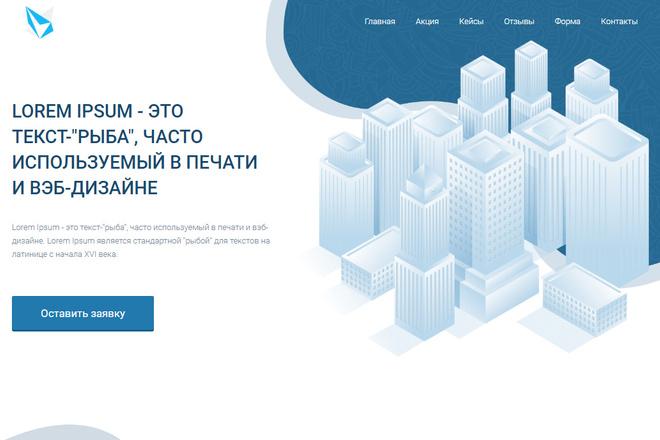 Профессионально и недорого сверстаю любой сайт из PSD макетов 7 - kwork.ru