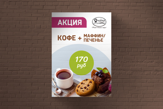 Макет для наружной рекламы, ситилайт 2 - kwork.ru