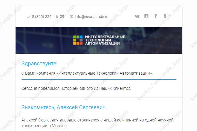 Html-письмо для E-mail рассылки 23 - kwork.ru