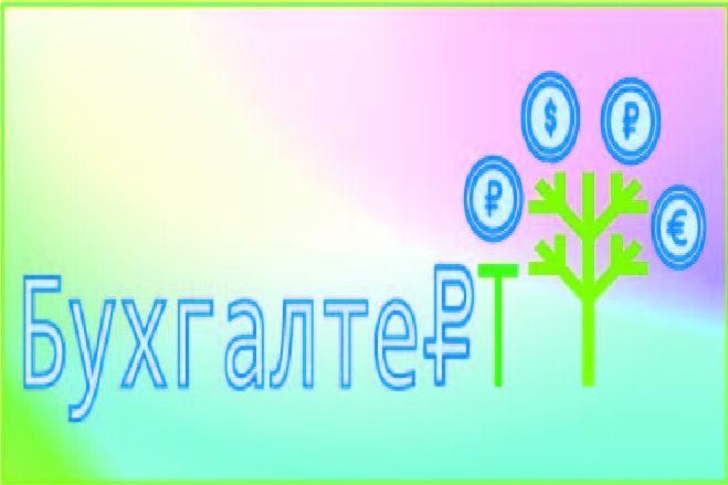 Сделаю логотип, раскрывающий суть и стиль работы вашей компании. Уника 5 - kwork.ru