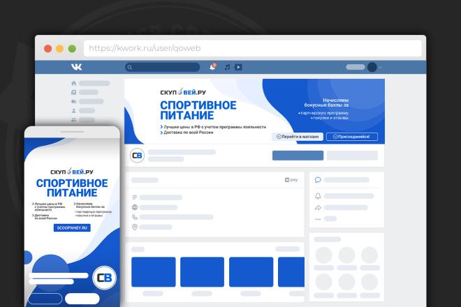 Сделаю оформление Вконтакте для группы 2 - kwork.ru