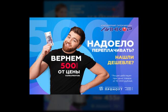 Изготовление дизайна листовки, флаера 31 - kwork.ru