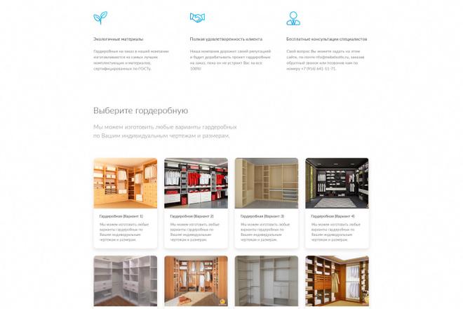 Дизайн Landing Page 2 - kwork.ru