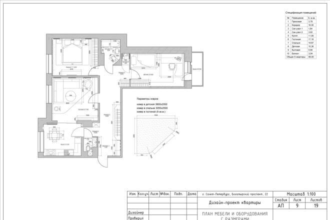 Планировка или пакет рабочих чертежей для проекта интерьера 24 - kwork.ru