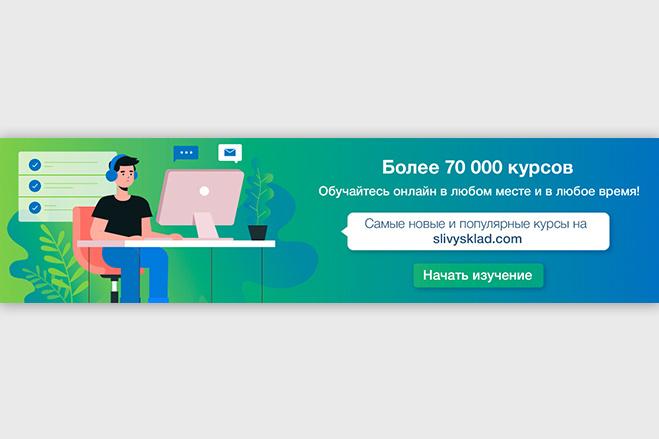 Баннер на сайт 16 - kwork.ru