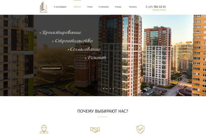WordPress - натяжка с верстки HTML 10 - kwork.ru