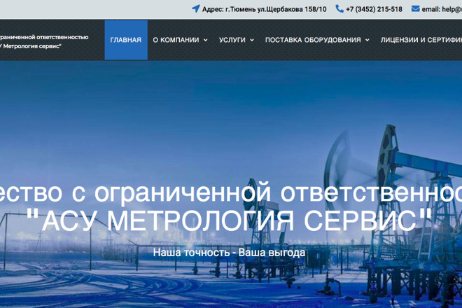 Создам сайт под ключ на WordPress 19 - kwork.ru