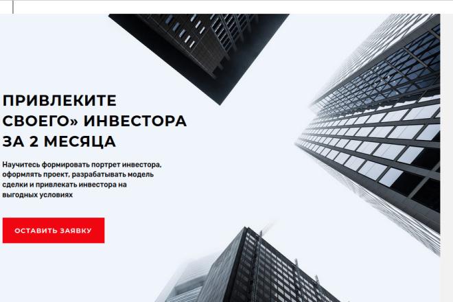 Скопирую страницу любой landing page с установкой панели управления 28 - kwork.ru