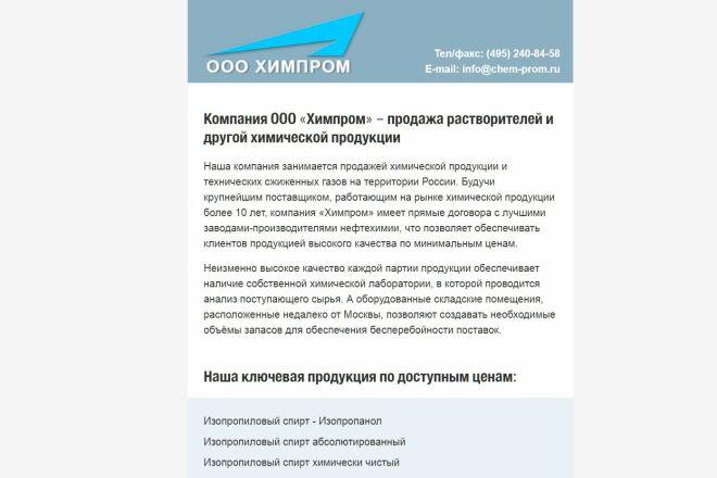 Создание и вёрстка HTML письма для рассылки 77 - kwork.ru