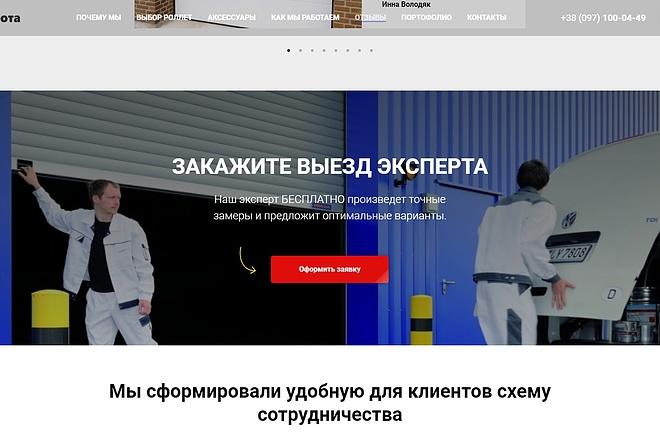 Создание сайта - Landing Page на Тильде 122 - kwork.ru